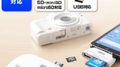 Sanwa USB Reader: Un lecteur SD pour son mobile Android!