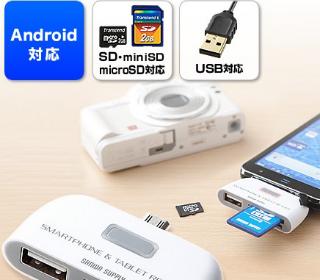 Read more about the article Sanwa USB Reader: Un lecteur SD pour son mobile Android!
