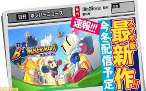 Taisen! Bomberman b