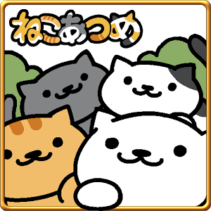 Read more about the article Test du jeu: Neko Atsume sur Android