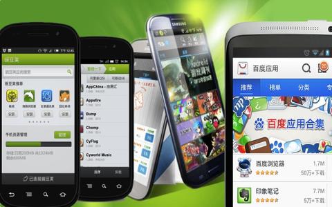 Play Store en Chine b