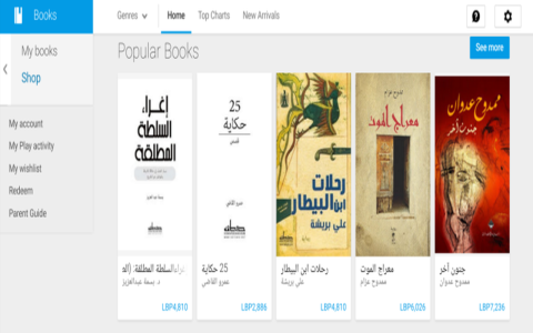 Google Play Books en Moyen Orient b