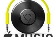 Apple Music bientôt compatible avec Chromecast ?