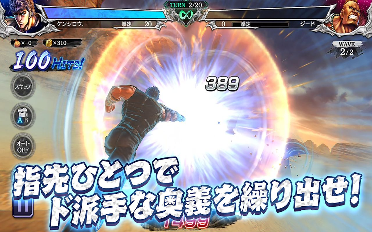 NEWS 2 Fist of the North Star Legends ReVIVE b